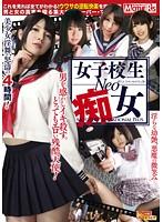 女子校生-NEO-痴女 MOTHERS SENSATIO