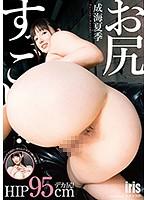 【DMM限定】お尻すっごい!! 成海夏季 パンティとチェキ付き