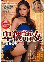 【DMM限定】卑猥語女 友田彩也香 パンティとチェキ付き