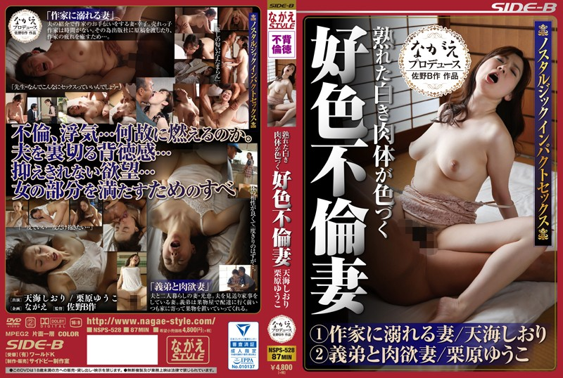 【MEGA-騎兵22片】FHDNSPS-528熟れた白き肉体が色づく好色不倫妻
