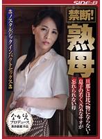 【DMM限定】禁断! 熟母 井上綾子 パンティとチェキ付き