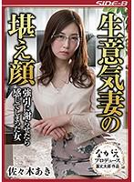 【DMM限定】生意気妻の堪え顔 佐々木あき 強引に謝らせたら感じてしまった女 パンティとチェキ付き