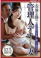 【DMM限定】夫の知らぬ間に 管理人とデキてしまった妻 〜男らしい男根に酔いしれていく〜 笹倉杏 パンティとチェキ付き