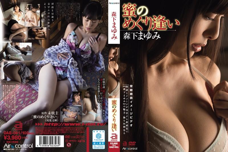 [OAE-091] Mayumi Morishita 森下まゆみ 蜜のめぐり逢い