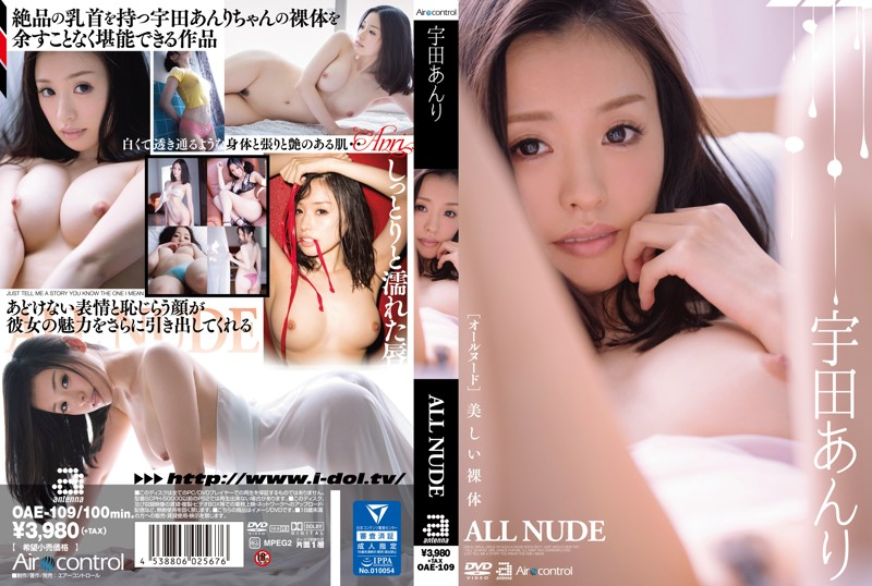 [OAE-109]【数量限定】ALL NUDE 宇田あんり 生写真3枚付き