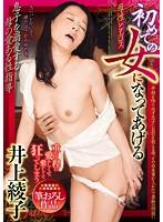 【DMM限定】初めての女になってあげる 井上綾子 パンティと生写真付き