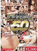 【DMM限定】全編中出し! 濃厚母子性交 厳選熟女50名 2 パンティと生写真付き