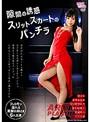 【DMM限定】隙間の誘惑 スリットスカートのパンチラ パンティと生写真付き