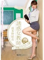 【数量限定】誘惑女教師 ~妖艶タイトスカート編~ 波多野結衣 生写真3枚付き