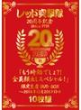 【DMM限定】レッド突撃隊20周年記念 since1996 20th Anniversary RED「もう時効でしょ?!全員顔出しスペシャル!」限定生産DVD-BOX〜2014年12月 206タイトル Tシャツ付き