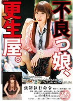 【DMM限定】不良っ娘、更生屋。 桜木優希音 水着と写真付き