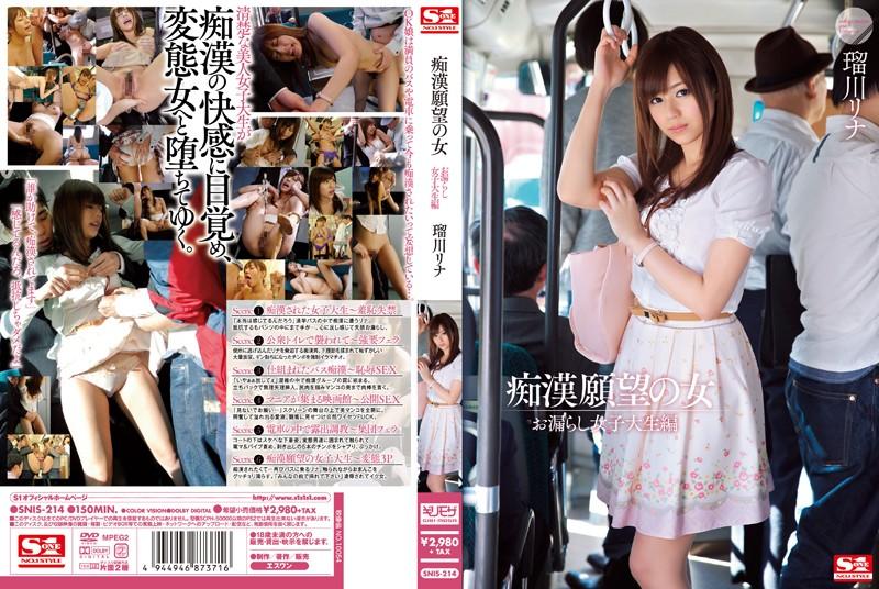 http://pics.dmm.co.jp/mono/movie/adult/tksnis214/tksnis214pl.jpg