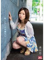 【数量限定】恥じらいのお漏らし 奥田咲 生写真3枚セット付き