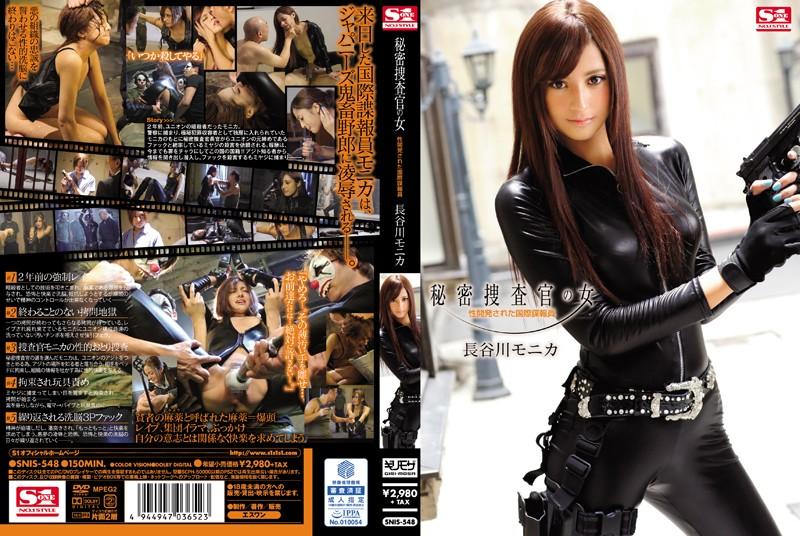 【数量限定】秘密捜査官の女 性開発された国際諜報員 長谷川モニカ 生写真3枚付き