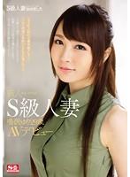 【予約】【数量限定】S級人妻始めました 新人NO.1STYLE S級人妻 鳴沢ゆり29歳 AVデビュー 生写真3枚付き