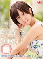 【数量限定】専属NO.1 STYLE 湊莉久エスワンデビュー 生写真3枚セット付き
