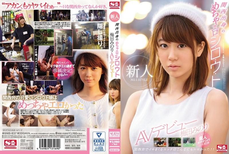 新人NO.1 STYLE 関西出身のめちゃエロシ・ロ・ウ・ト梅田みのりAVデビュー 生写真3枚付き
