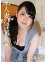 【数量限定】人妻の浮気心 坂井亜美 パンティと生写真とチェキ付き