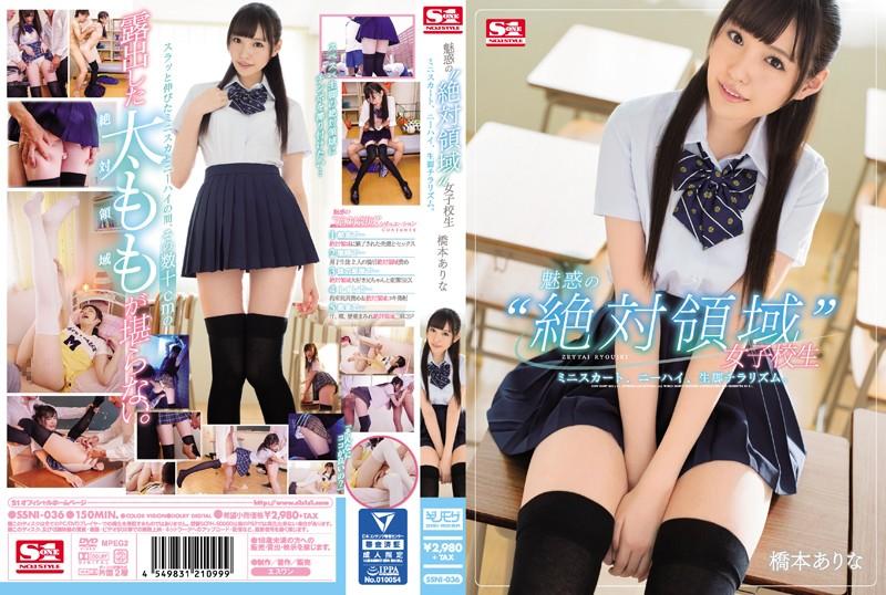 【DMM限定】魅惑の'絶対領域'女子校生 ミニスカート、ニーハイ、生脚チラリズム。 橋本ありな 生写真3枚付き