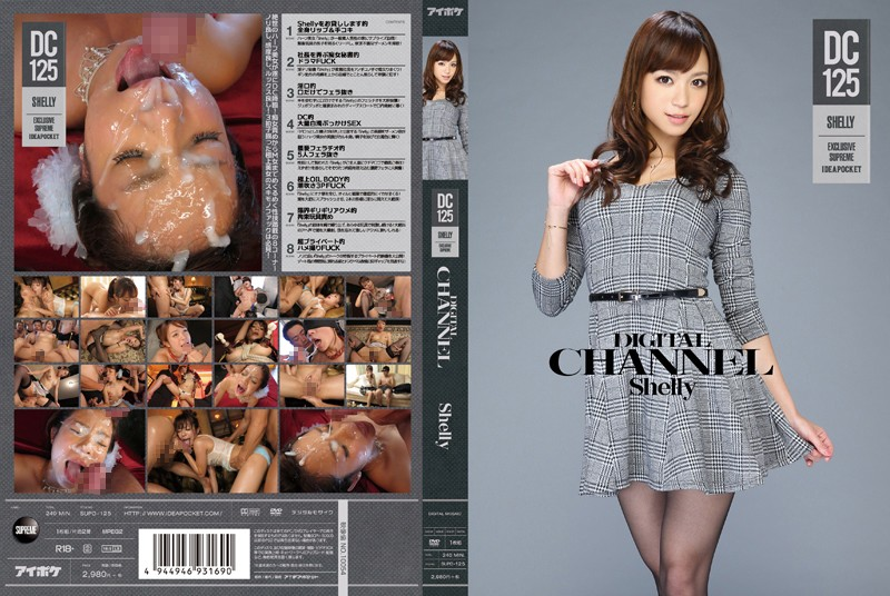 [SUPD-125] 【DMM限定】DIGITAL CHANNEL DC125 Shelly チェキ付き