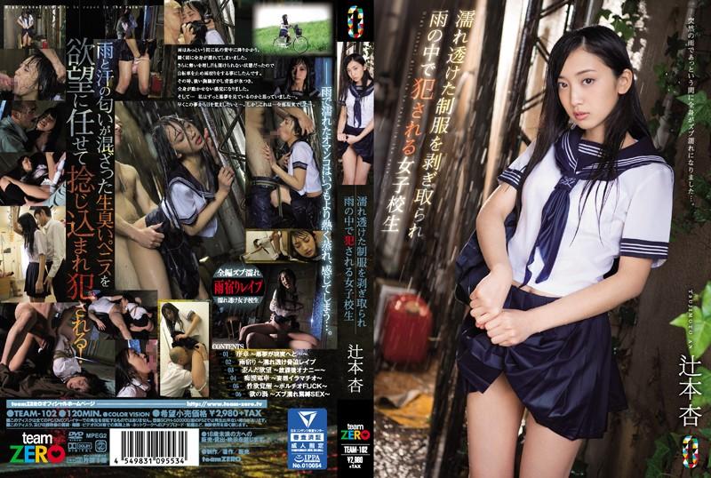 【数量限定】濡れ透けた制服を剥ぎ取られ雨の中で犯される女子校生 辻本杏 生写真3枚付き