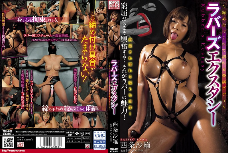 tktoll002sopl TOLL 002 Sara Saijo   Lovers' Ecstasy   Her MILF Body Gets Tied Up And Orgasms