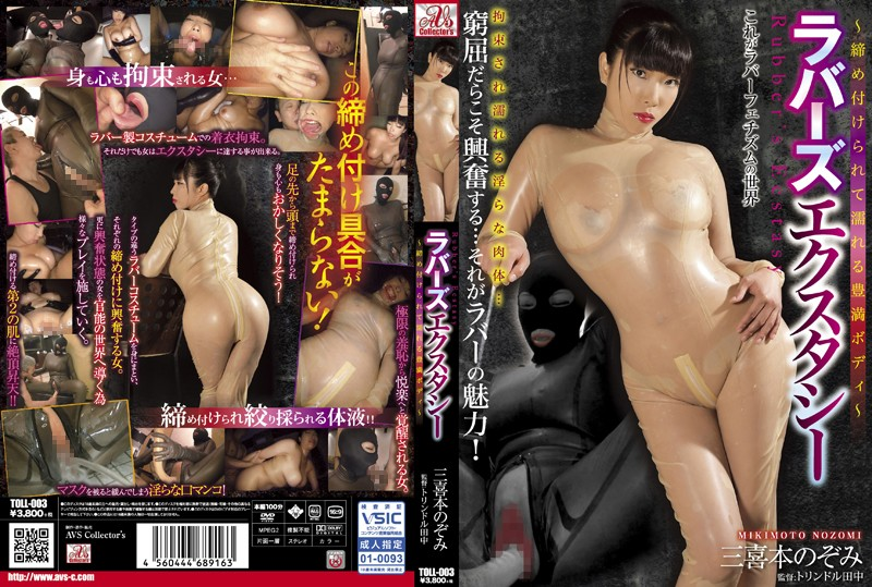 tktoll003sopl TOLL 003 Nozomi Mikimoto   Rubber's Ecstasy   Her Body Bound, Her Loins Dripping