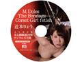 【DMM限定】M DOLES THE BONDAGE CORSET GIRL FETISH 辻本りょう パンティと生写真とデジタル写真集付き  No.1