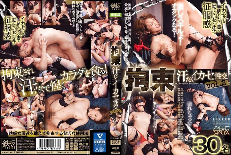 【DMM限定】拘束汗だくイカセ性交 vol.2 パンティと生写真付き
