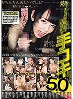 【DMM限定】見つめながら語りかけ射精を誘う手コキ50名 パンティと生写真付きの画像