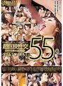【DMM限定】超巨根性交 デカチンに魅せられる女達 BEST OF BEST 55名 パンティと生写真付き
