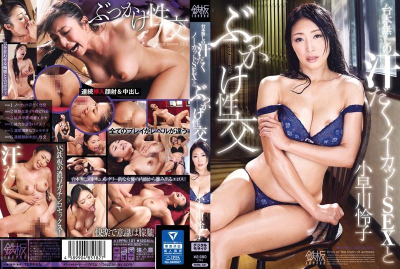 【DMM限定】台本無しの汗だくノーカットSEXとぶっかけ性交 小早川怜子 パンティと生写真付き