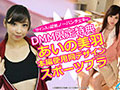 【DMM限定】女教師狩り あいの美羽 ブラジャーとチェキ付き  No.1