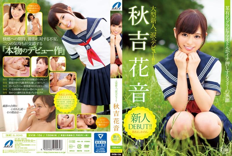 新人DEBUT!! 秋吉花音 パンティと生写真と2L生写真とB3ポスター付き