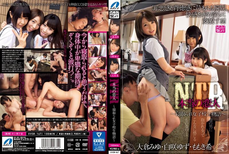 【DMM限定】NTR本当の恋人 〜寝取られ女子校生物語〜 生写真2枚と色紙付き