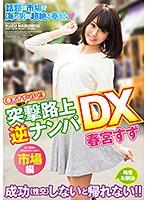 【DMM限定】春宮すずが行く!!突撃路上逆ナンパDX パンティとチェキ付き