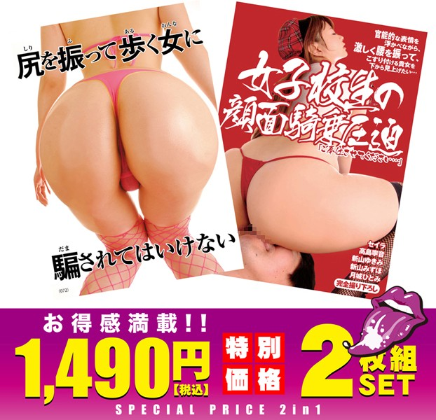 [TMGZ-060] お尻 東京マニGUN'S特価2本セット60