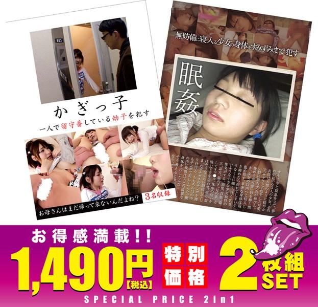 [TMGZ-066] 美少女 東京マニGUN'S特価2本セット66 TMGZ