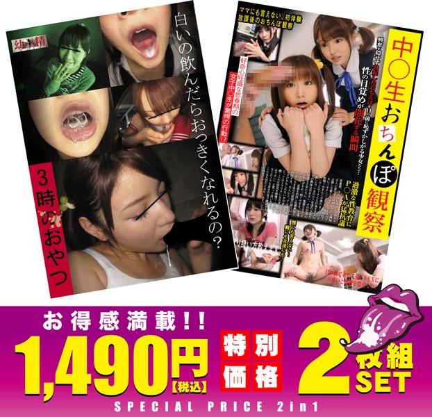 [TMGZ-090] 東京マニGUN'S特価2本セット90 TMGZ