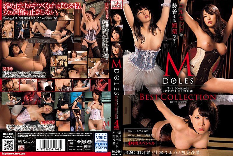 TOLC-001 M Doles The Bondage Corset Girl fetish Best Collection 羽月希 辻本りょう 初美沙希