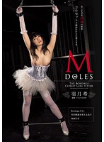 M DOLES THE BONDAGE CORSET GIRL FETISH 羽月希