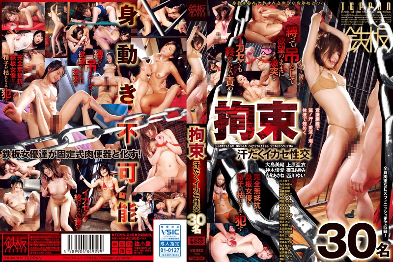 TOMN-045 Restraint Sweat Capitalize Intercourse
