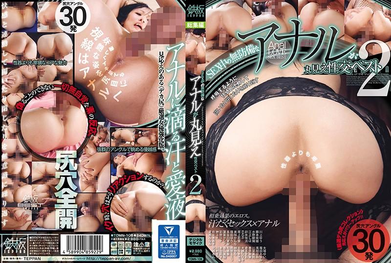 tomn108 sex中の無防備なアナルが丸見え性交ベスト 2