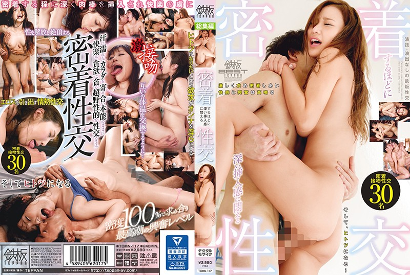 [JAV Streaming]TOMN-117 Sexual Intercourse That Seems To Be A Close Sense Of Deep Insertion