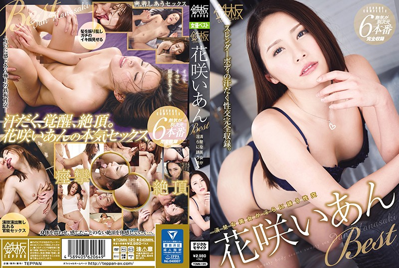 TOMN-120 Iron Plate Complete Hanasaki Ian BEST Sexual Intercourse For A Beautiful Beautiful Lascivious Invitation