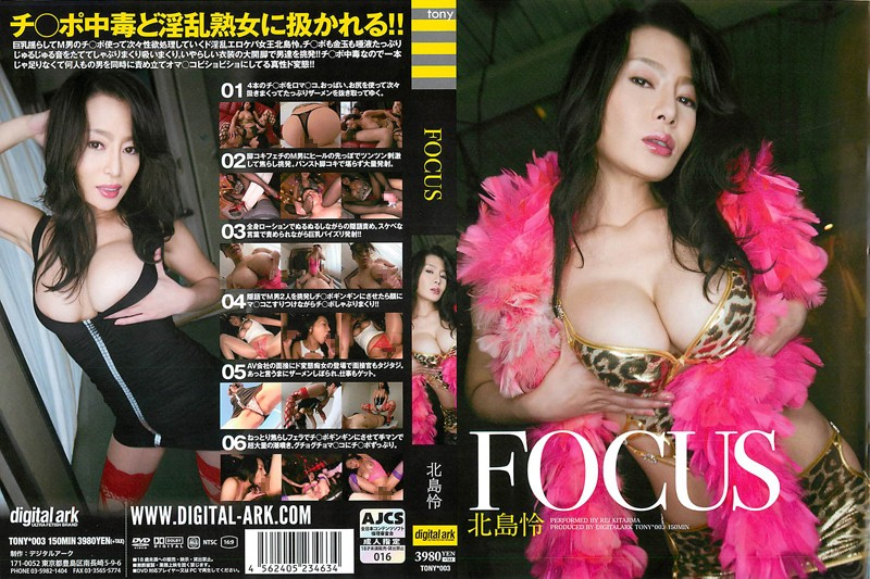 FOCUS 北島玲(TONY-003)
