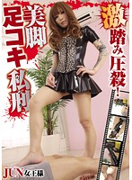 TPLS-003 Step Stifle Geki!Lynching Legs Footjob Queen (Lynch) JUN-166942