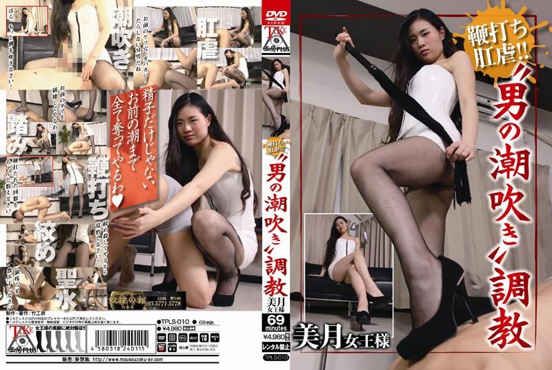 [TPLS-010] 鞭打ち肛虐!'男の潮吹き'調教 美月女王様 TPLS