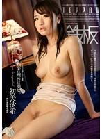 Watch Reason Collapse In Pleasure. HatsuMisa Rare