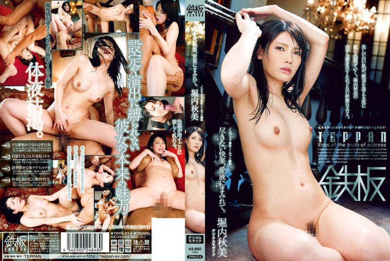 tppn014pl TPPN 014 Akemi Horiuchi   Unending Pleasure, Soaking With Secretions
